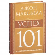 Книга «Успех 101» Максвелл Дж.