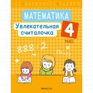 Книга «Математика. 4 класс. Увлекательная считалочка».