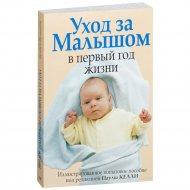 Книга «Уход за малышом в первый год жизни» редакция Паулы Келли.