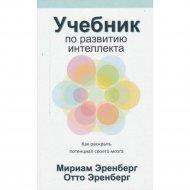Книга «Учебник по развитию интеллекта раскрыть потенциал своего мозга».