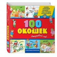 Книга «3+100 окошек - открывай-ка!» Тони Вульфа.