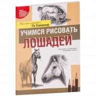 Книга «Учимся рисовать лошадей» Хэммонд Л.