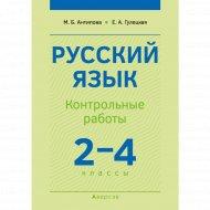 Книга «Русский язык. 2 - 4 класс. Контрольные работы».