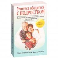 Книга «Учитесь общаться с подростком» Киршенбаум М., Фостер Ч.