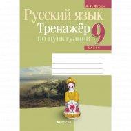 Книга «Русский язык. 9 класс. Тренажер по пунктуации».