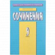 Книга «Сочинения 9 класс».