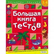 Книга «Большая книга тестов. 3-4 года».