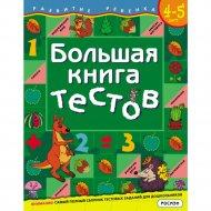 Книга «Большая книга тестов. 4-5 лет».