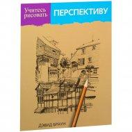 Книга «Учитесь рисовать перспективу» Браун Д.