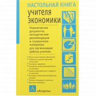 Книга «Настольная книга учителя экономики».