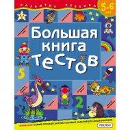 Книга «Большая книга тестов. 5-6 лет».