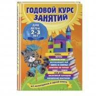 Книга «Годовой курс занятий: для детей 2-3 лет».