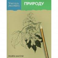Книга «Учитесь рисовать природу» Хантли М.