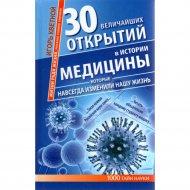 Книга «30 величайших открытий в истории медицины» Кветной И.М.