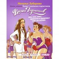 Книга «Вальс Гормонов: вес, сон, секс, красота»