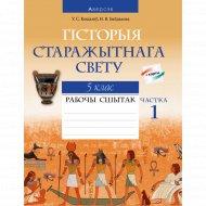 Книга «Гiсторыя сусветная. 5 класс. Рабочы сшытак. Частка 1».