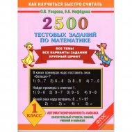 Книга «2500 тестовых заданий по математике. 1 класс».