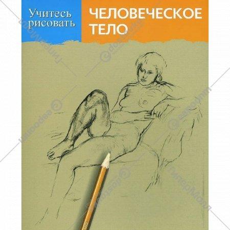 Книга «Учитесь рисовать человеческое тело» Р. Спенсер.