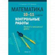 Книга «Математика. 10 - 11 класс. Контрольные работы».