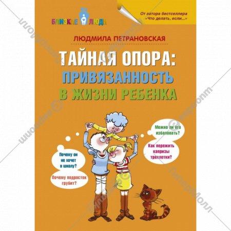 Книга «Тайная опора: привязанность в жизни ребенка».