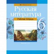 Книга «Русская литература. 6 класс. Рабочая тетрадь».