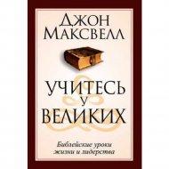Книга «Учитесь у великих» Д. Максвелл.