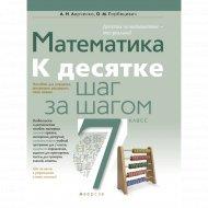 Книга «Математика. 7 класс. К десятке шаг за шагом».