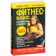 Книга «Фитнес-бокс: все мужчины в нокауте!» Г. Рока, Б. Сильверглейд.