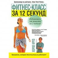 Книга «Фитнес-класс за 12 секунд» Х. Круз.