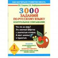 Книга «3000 заданий по русскому языку. 1 класс» О.В. Узорова.