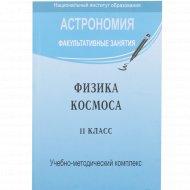 Книга «ФЗ. Астрономия. Физика космоса».