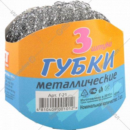 Губки сетчатые металлические 3 шт.