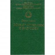 Книга «Между прошлым и будущим» Ганчев Петко.