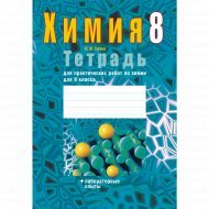 Книга «Химия. 8 класс. Тетрадь для практических работ + лабораторные».