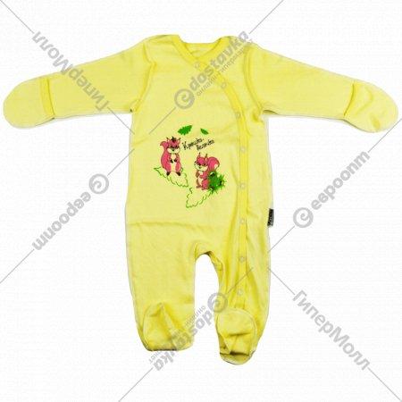 Комбинезон детский КЛ.310.001.0.120.005, желтый.