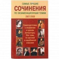 Книга «Самые лучшие сочинения по экзаменационным темам».