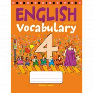 Книга «Английский язык. 4 класс. Тетрадь-словарик».
