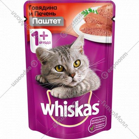 Корм для кошек «Whiskas» паштет из говядины с печенью, 85 г