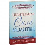 Книга «Целительная сила молитвы» Дж. Мэрфи.