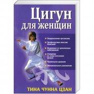 Книга «Цигун для женщин» Т.Ч. Цзан.