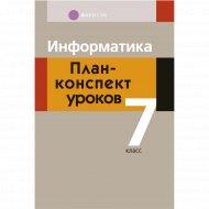 Книга «Информатика. 7 класс. План-конспект уроков».
