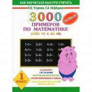 Книга «3000 новых примеров по математике» О.В.Узорова.