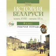 Книга «История Беларуси. 8 класс. Рабочая тетрадь».
