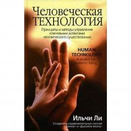 Книга «Человеческая технология» И.Ли.
