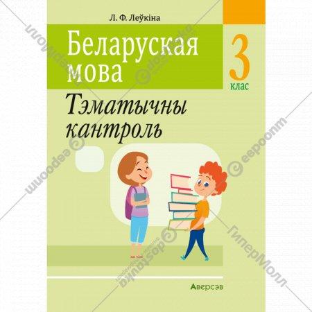 Книга «Беларуская мова. 3 класс. Тэматычны кантроль».