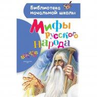 Книга «Мифы русского народа» Науменко Г.М.