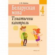 Книга «Беларуская мова. 4 класс. Тэматычны кантроль».