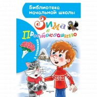 Книга «Зима в Простоквашино» Успенский Э.Н.