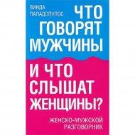 Книга «Что говорят мужчины и что слышат женщины?» Л. Пападопулос.