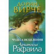 Книга «Чудеса исцеления архангела Рафаила» Вирче Дорин.